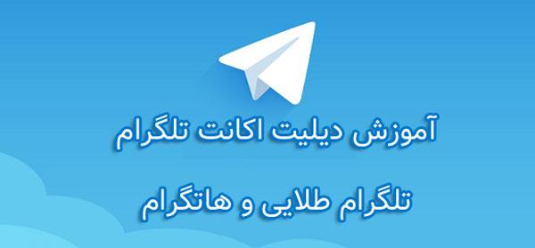 دیلیت اکانت تلگرام چگونه است ؟