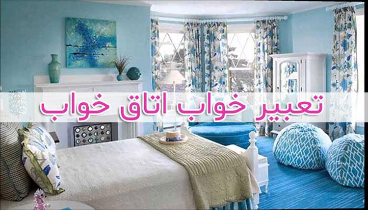 تعبیر خواب اتاق خواب