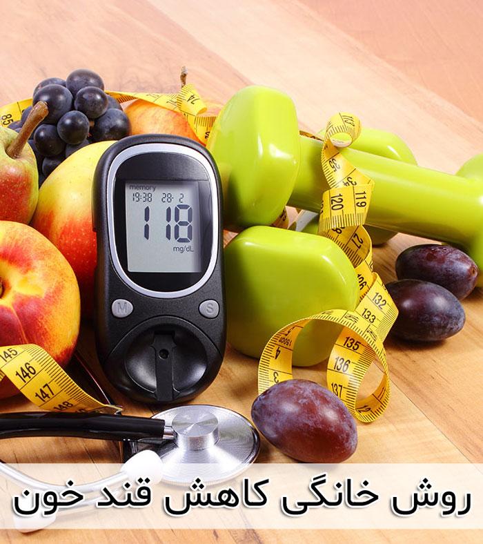 روش های خانگی برای کاهش قند خون