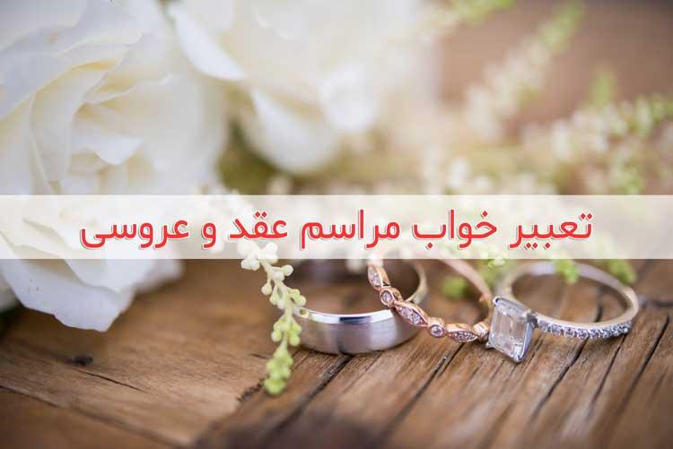 تعبیر خواب پیشنهاد ازدواج و خواستگاری