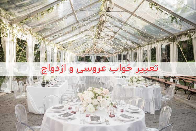تعبیر خواب عروسی کردن و عروس شدن