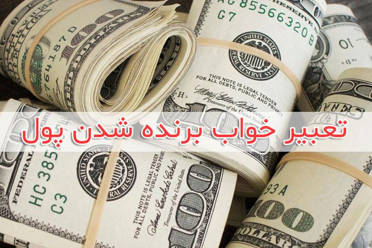 تعبیر خواب پیدا کردن پول