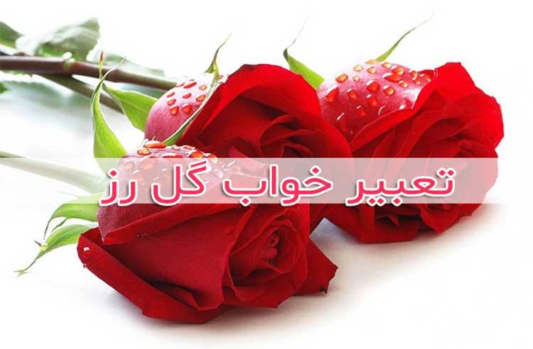 اگر در خواب گل رز قرمز ببینید به معنی وجود عشق