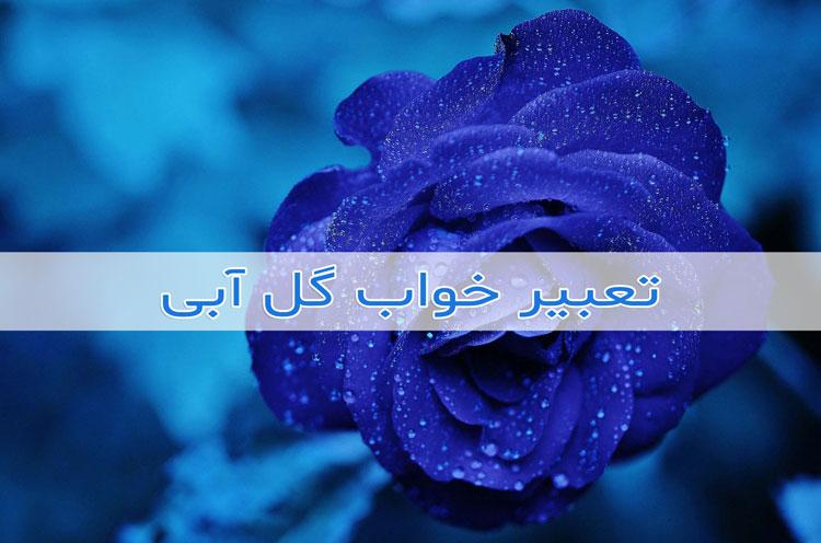 تعبیر خواب گل آبی رنگ