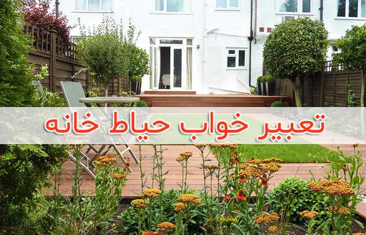 تعبیر خواب حیاط خانه