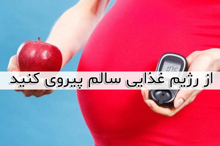 رژیم غذایی مناسب برای پیشگیری از دیابت بارداری