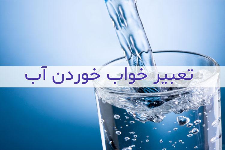 تعبیر خواب آب خوردن