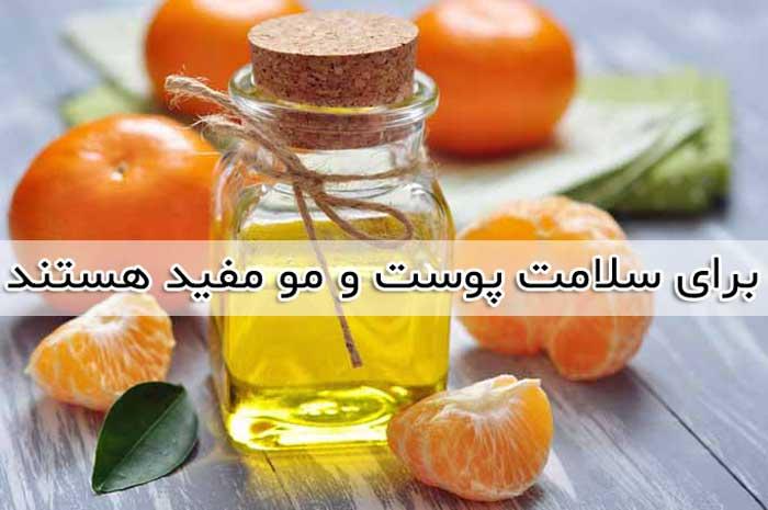 برای سلامت پوست و مو مفید هستند