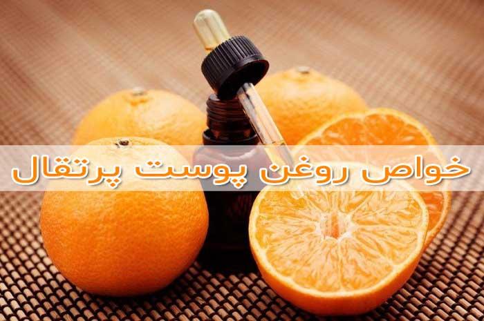 روغن پرتقال - خواص و فواید + عوارض جانبی و نحوه مصرف