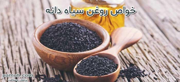 روغن سیاه دانه - خواص + مواد مصرف + عوارض و تداخل دارویی
