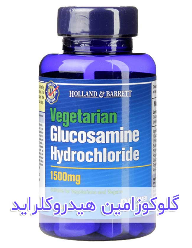 گلوکوزامین هیدروکلراید