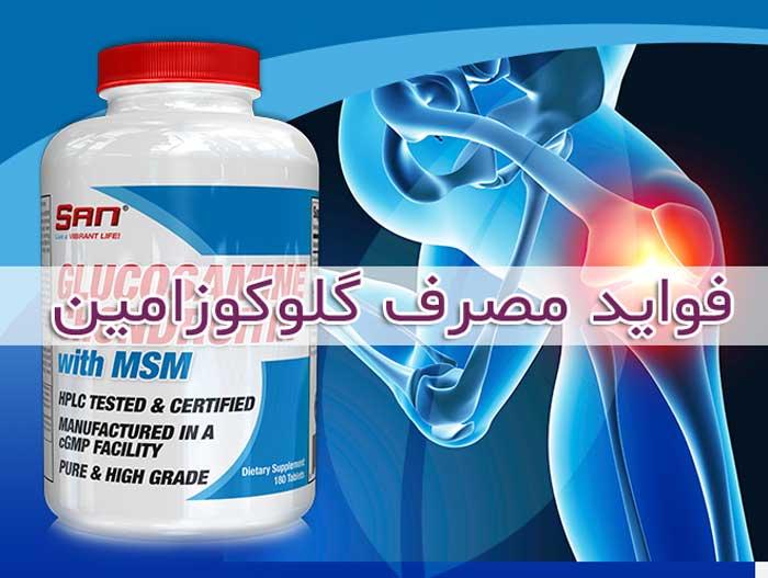 گلوکوزامین سولفات - عوارض جانبی - موارد مصرف glucosamine