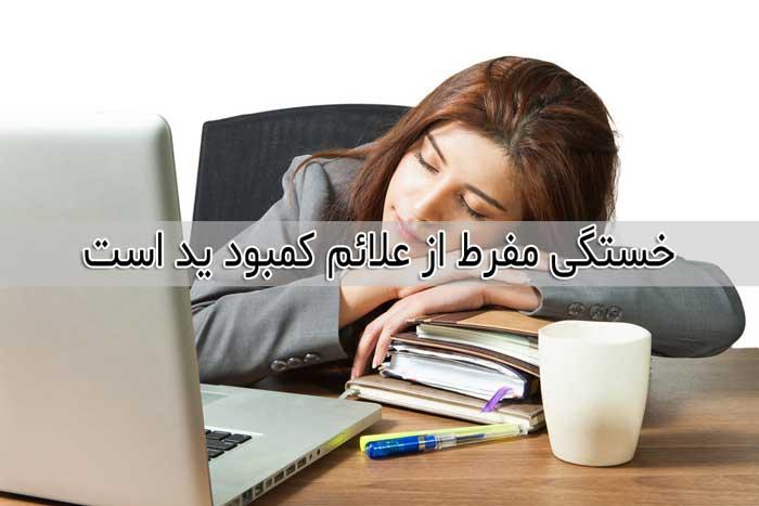 کمبود ید می تواند باعث خستگی و ضعف شود