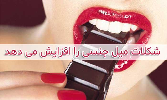 شکلات تلخ میل جنسی را افزایش می دهد