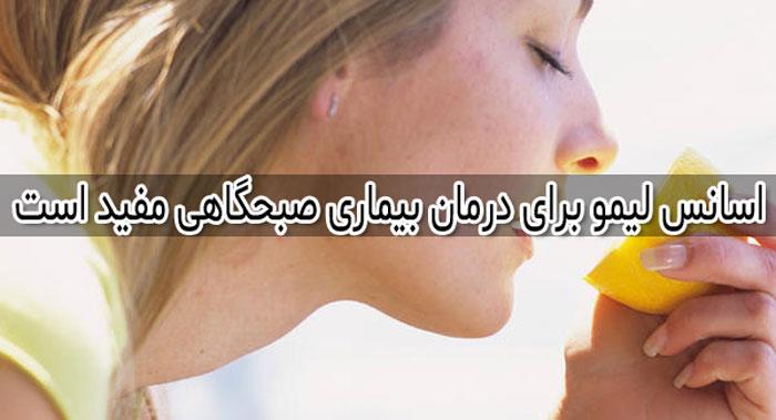 بو کردن لیمو یا اسانس پوست لیمو برای درمان بیماری صبحگاهی مفید است