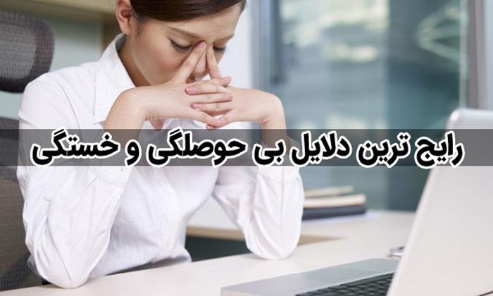 آیا همیشه احساس خستگی و بی حوصلگی می کنید ؟