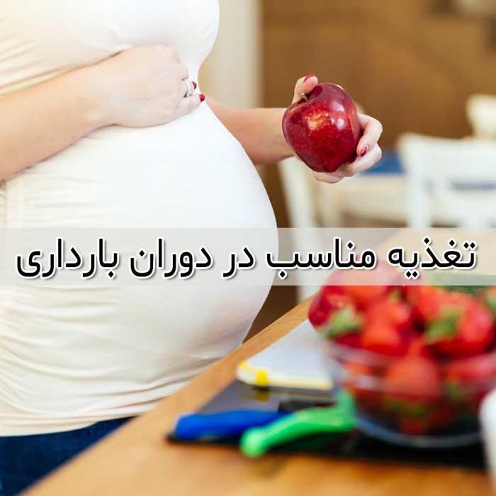 تغذیه مناسب در دوران بارداری - چه چیزی مفید و چه چیزی مضر است؟