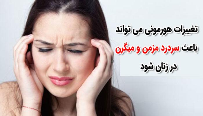 تغییرات هورمونی می تواند باعث سردرد مزمن و میگرن شود