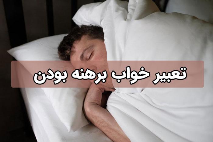 تعبیر لخت بودن در خواب - معنی متفاوت برهنگی در رویا