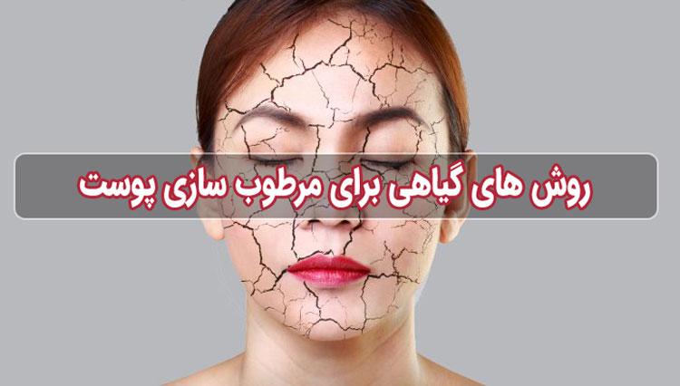 درمان خشکی پوست + روش های گیاهی برای مرطوب سازی پوست
