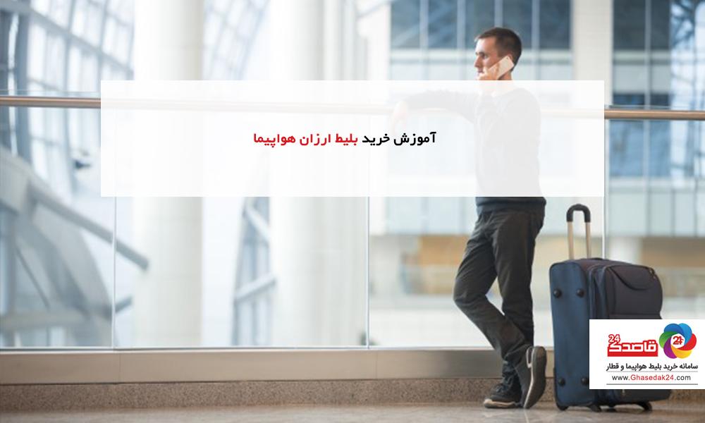 آموزش خرید بلیط ارزان هواپیما - فروش اینترنتی بلیط