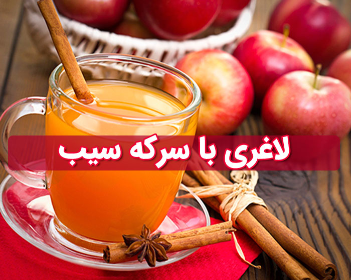 لاغری با سرکه سیب - آیا کاهش وزن با سرکه سیب امکان پذیر است ؟