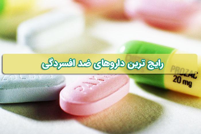 رایج ترین داروهای ضد افسردگی - اعصاب و روان