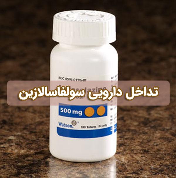 تداخل دارویی سولفاسالازین