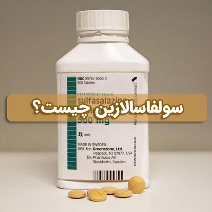 سولفاسالازین - تداخل دارویی + عوارض جانبی