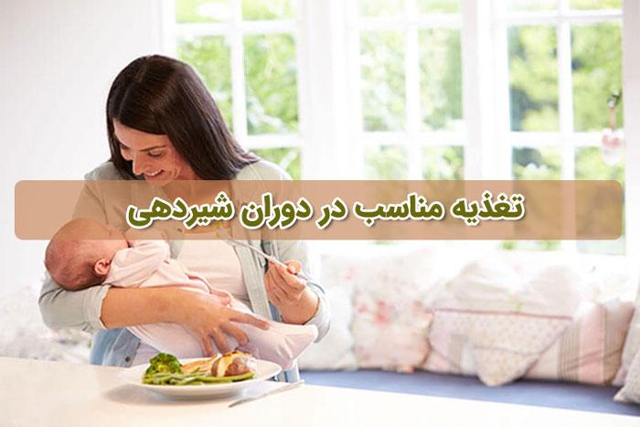 تغذیه در دوران شیردهی در طب سنتی - 20 گیاه و میوه مفید