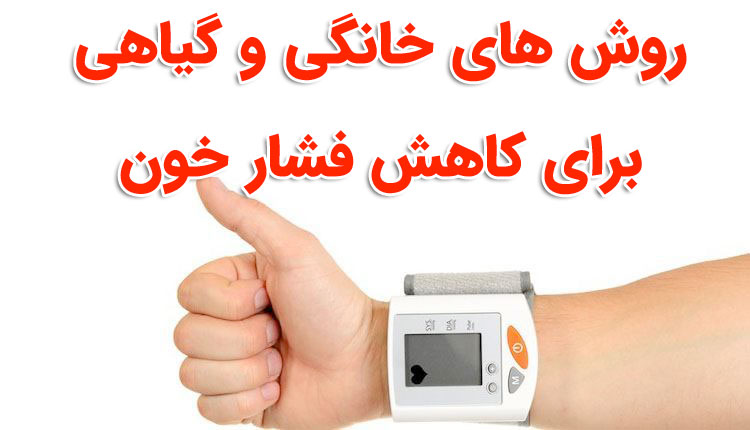 26 درمان فشار خون بالا با روش های گیاهی و خانگی
