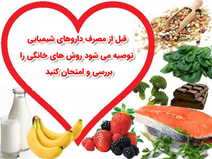 روش های گیاهی و خانگی برای کاهش فشار خون بالا