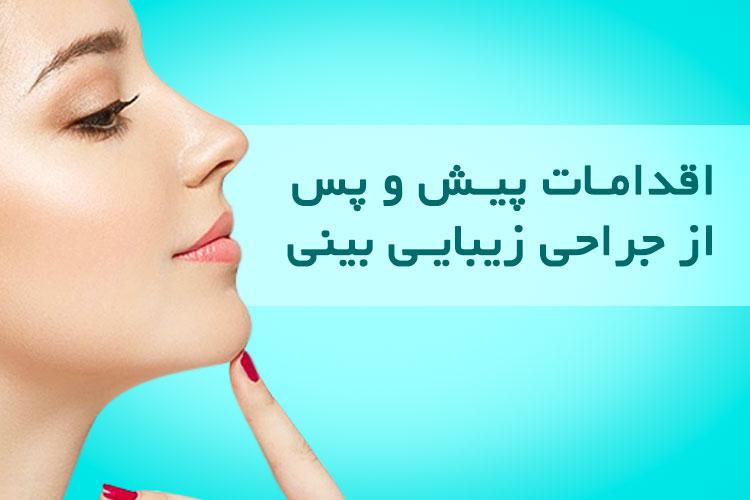 مراقبتهای پیش و پس از جراحی زیبایی بینی