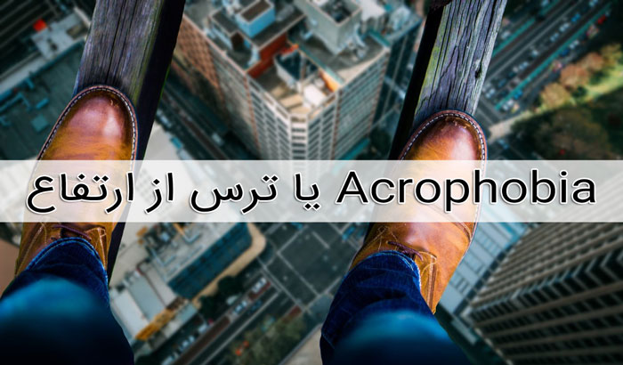 Acrophobia یا ترس از ارتفاع