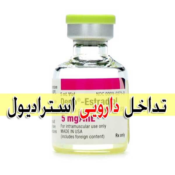 تداخل دارویی استرادیول