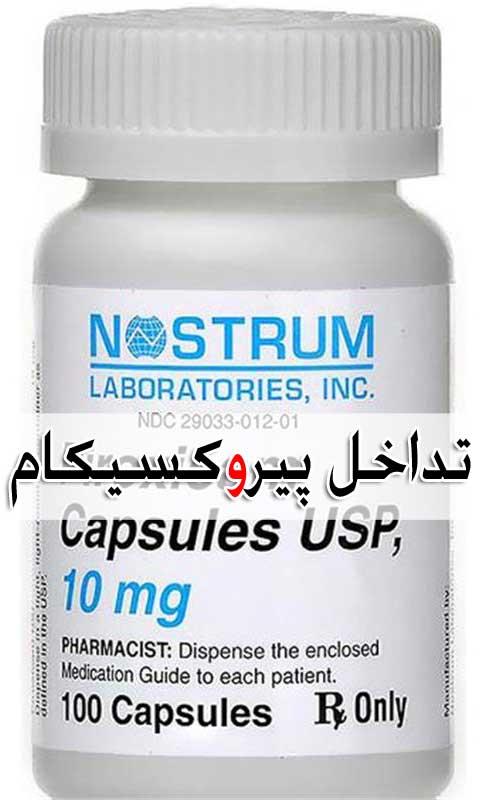 تداخل دارویی پیروکسیکام