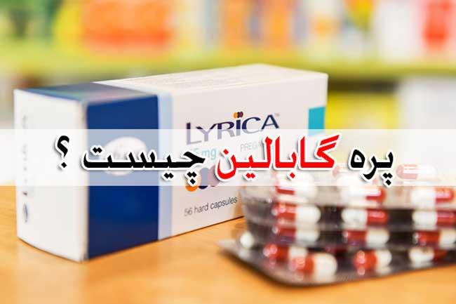 پره گابالین - عورض جانبی + تداخل دارویی pregabalin