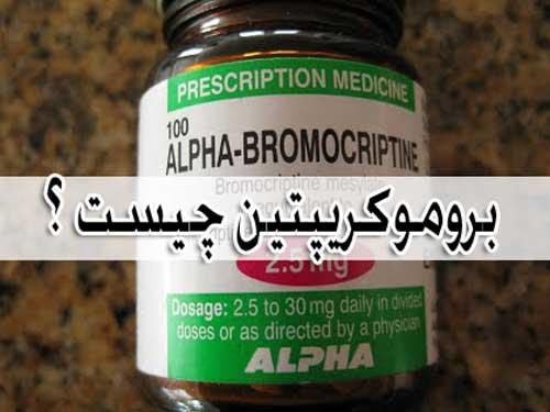 بروموکریپتین - عوارض جانبی + تداخل دارویی Bromocriptine