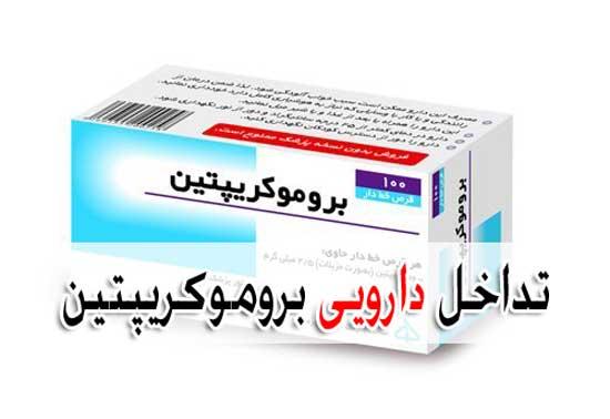 تداخل دارویی بروموکریپتین