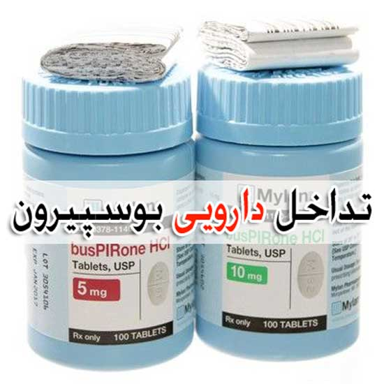 تداخل داروی قرص بوسپیرون