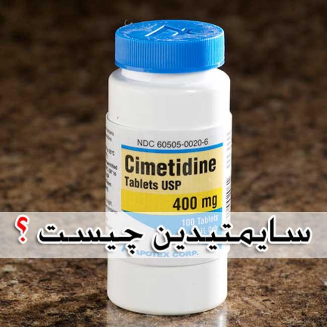 سایمتیدین (Cimetidine ) چیست ؟