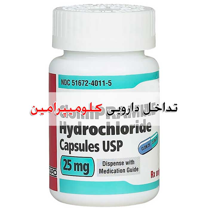 تداخل دارویی کلومیپرامین
