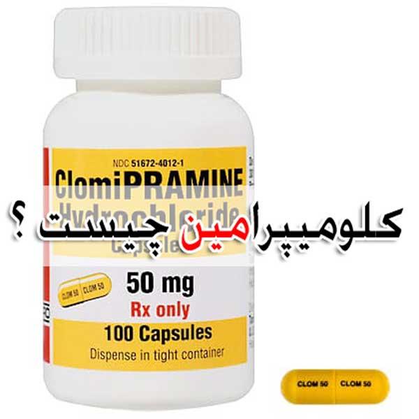 کلومیپرامین - عوارض + تداخل دارویی Clomipramine