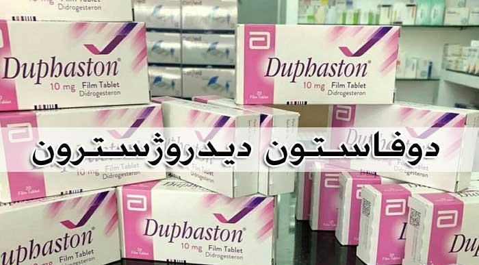 دوفاستون (دیدروژسترون) - عوارض + تداخل دارویی Duphaston
