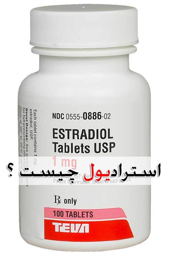 استرادیول estradiol چیست ؟