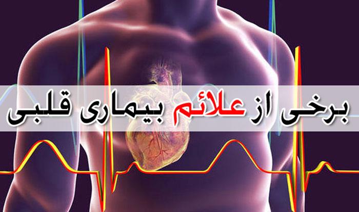 احتمال بیماری قلبی با مشاهده این علائم جود دارد