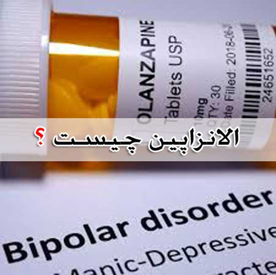 الانزاپین olanzapine چیست ؟