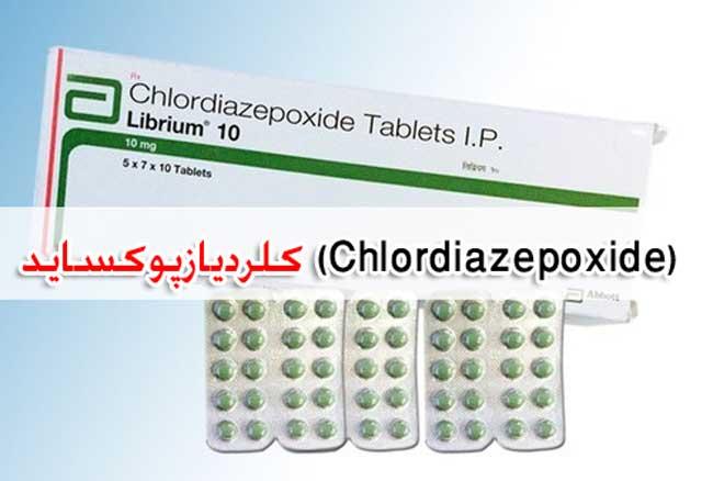 کلردیازپوکساید - تداخل دارویی - عوارض جانبی