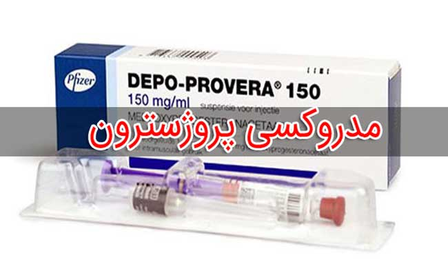 مدروکسی پروژسترون - عوارض + تداخل Medroxyprogesterone