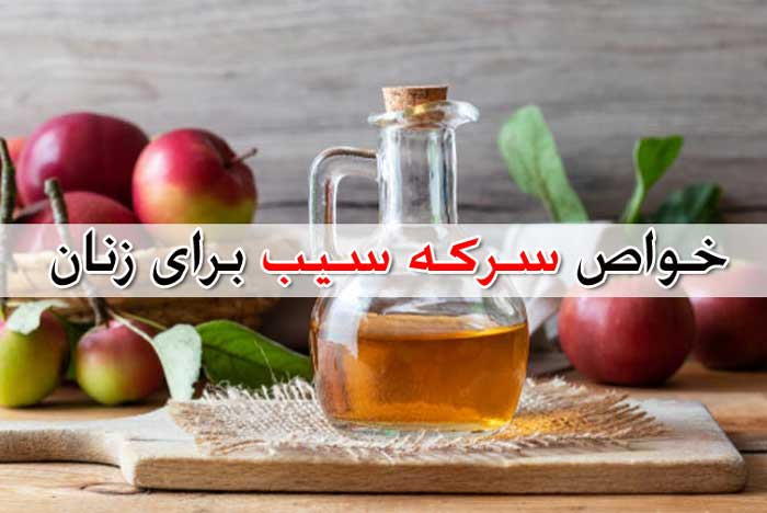 خواص سرکه سیب برای زنان - نحوه استفاده خانگی